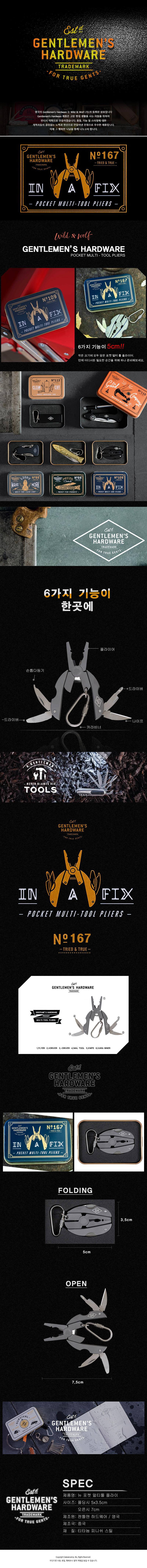 젠틀맨즈하드웨어(GENTLEMENS HARDWARE) 젠틀맨 뉴 포켓 멀티 툴 플라이어
